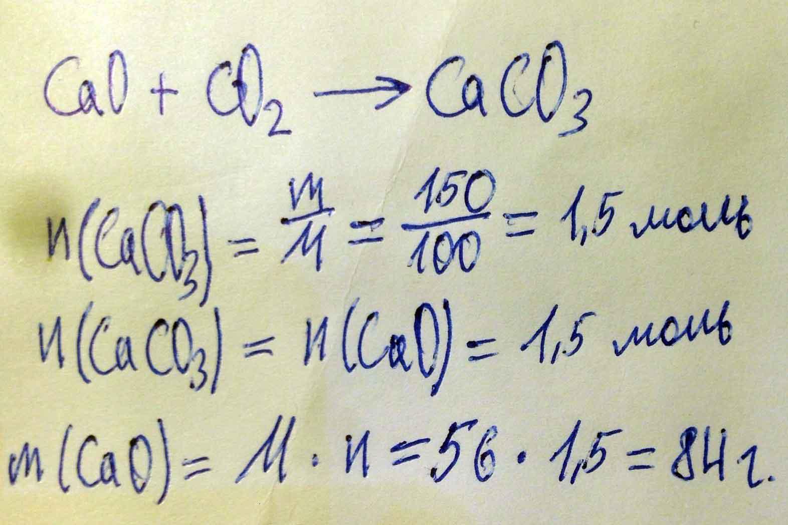Вычислите массу оксида кальция, необходимого для получения 150 г СаСО3. Схема уравнения реакции: СаО+ СО2 - СаСО3